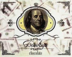 """Шоколадный набор """"Банкир"""""""